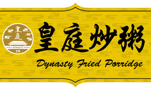 Dynasty Fried Porridge